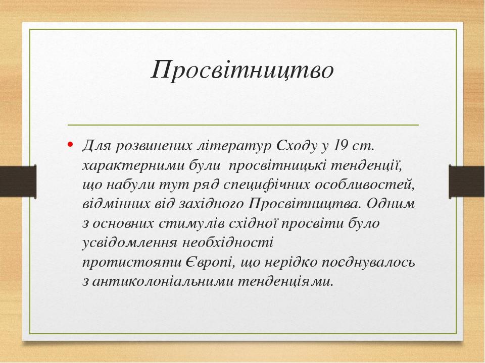 Просвітництво Для розвинених літератур Сходу у 19 ст. характерними були просвітницькітенденції, що набули тут ряд специфічних особливостей, відмі...