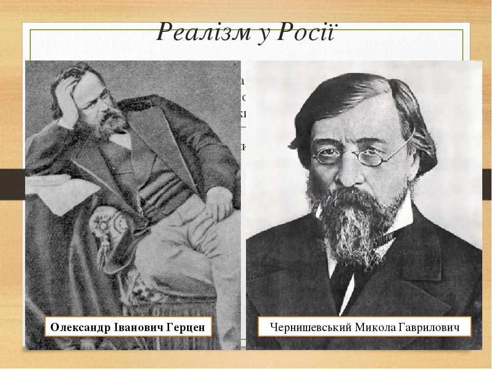 Реалізм уРосії У цей періодросійська літературастає однією з найрозвиненіших у світі, що в наступні періоди частково втрачається. У Росії формує...