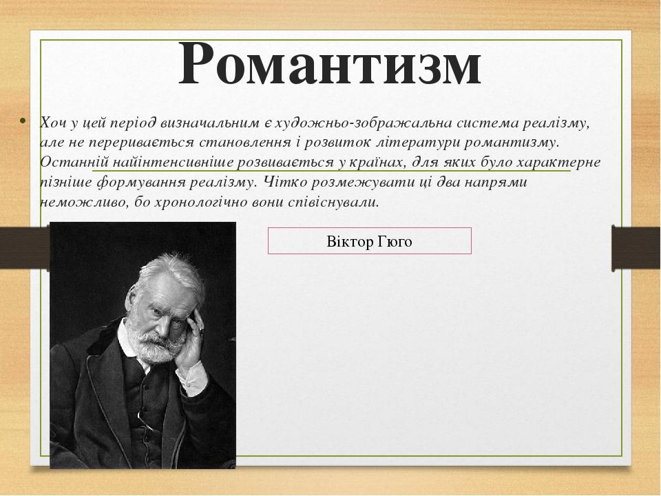 Романтизм Хоч у цей період визначальним є художньо-зображальна системареалізму, але не переривається становлення і розвиток літературиромантизму....