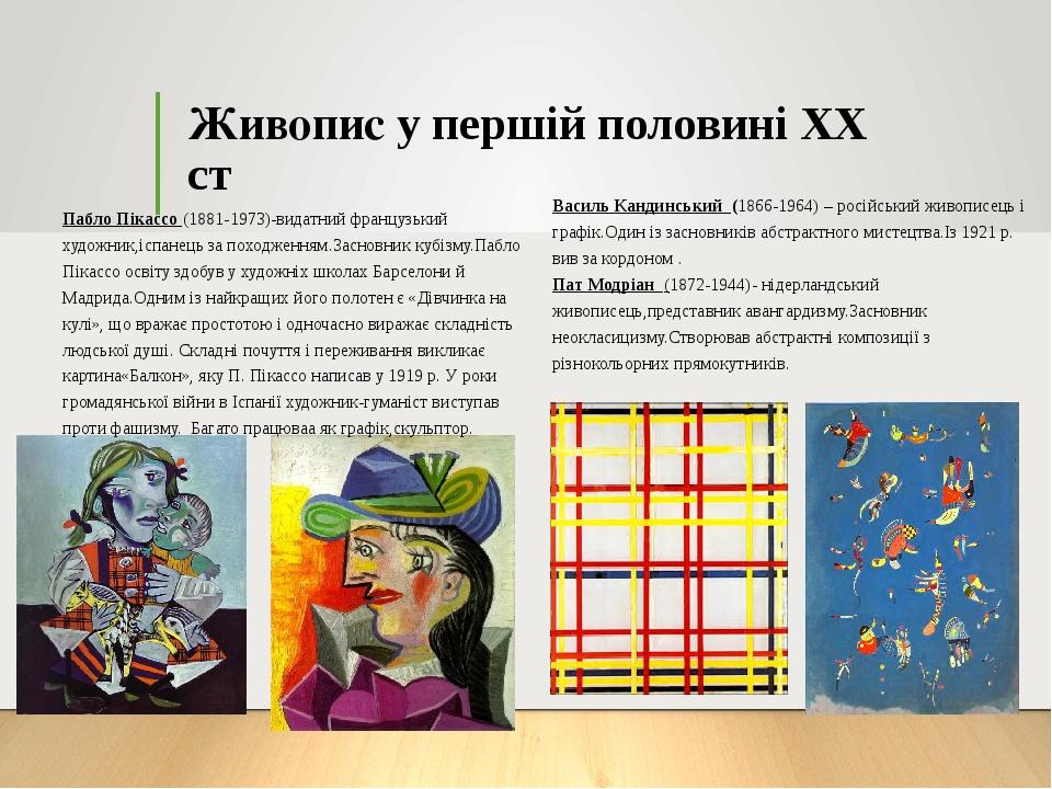 Живопис у першій половині XX ст Пабло Пікассо (1881-1973)-видатний французький художник,іспанець за походженням.Засновник кубізму.Пабло Пікассо осв...