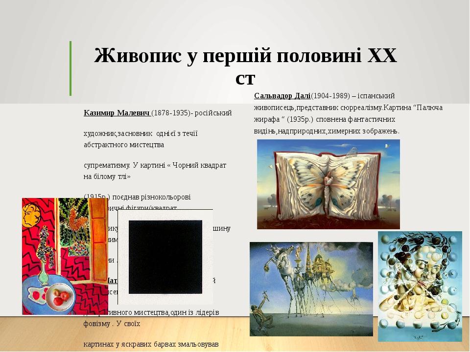 Живопис у першій половині XX ст Казимир Малевич (1878-1935)- російський художник,засновник однієї з течії абстрактного мистецтва супрематизму. У ка...