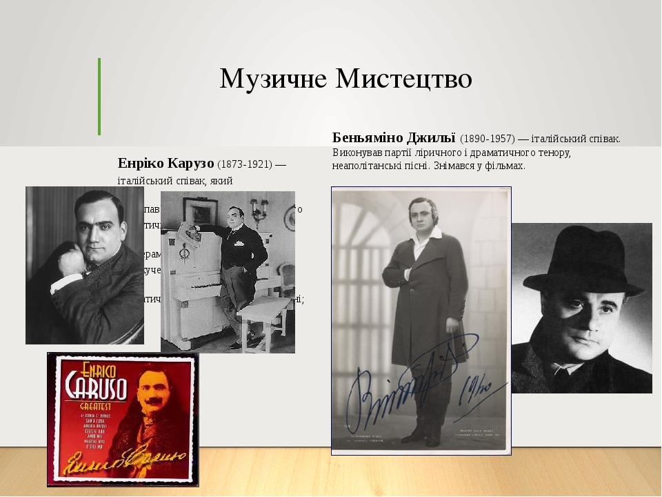 Музичне Мистецтво Енріко Карузо (1873-1921) — італійський співак, який виступав у багатьох країнах світу. Його артистичний темперамент приваблював ...