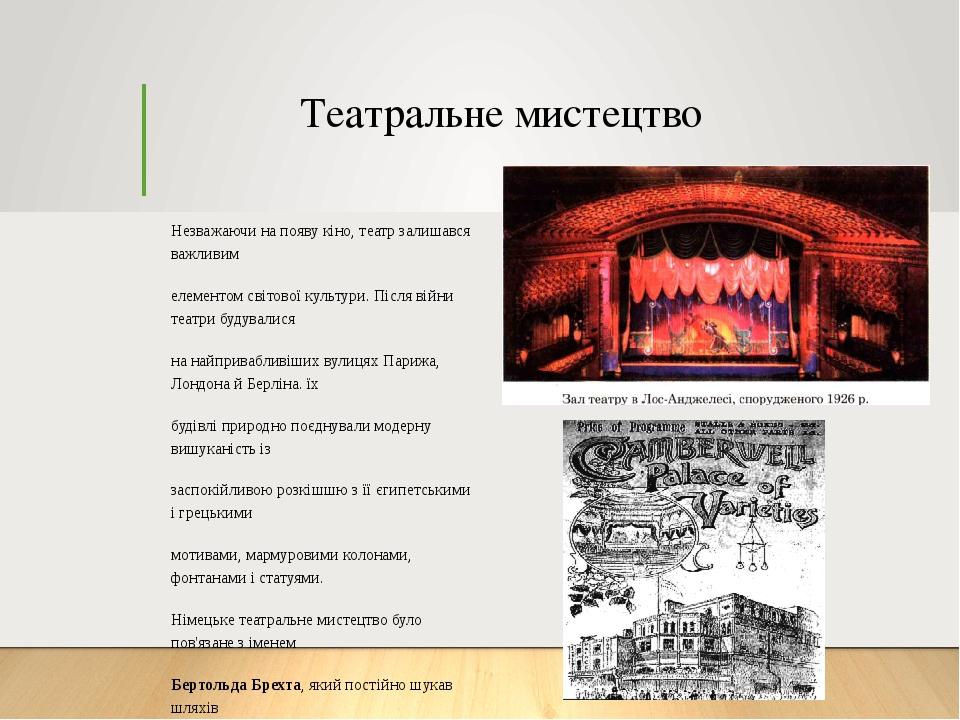 Театральне мистецтво Незважаючи на появу кіно, театр залишався важливим елементом світової культури. Після війни театри будувалися на найпривабливі...
