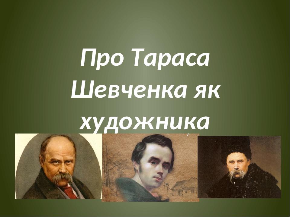 Про Тараса Шевченка як художника