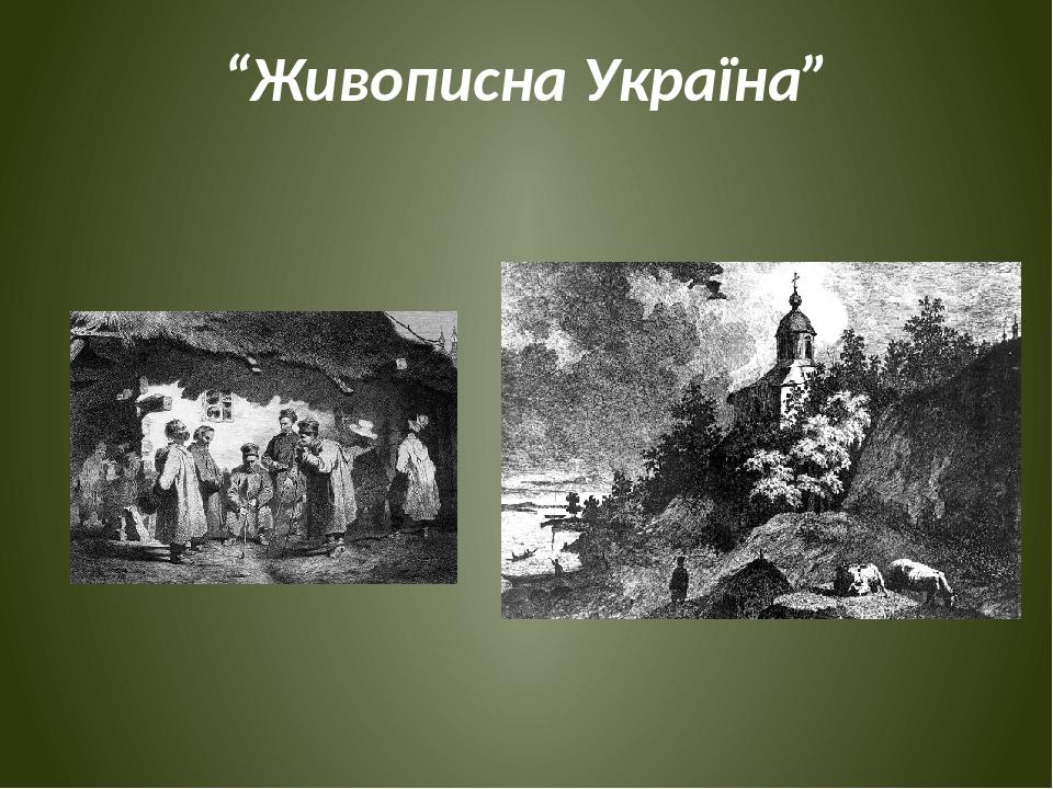 """""""Живописна Україна"""""""