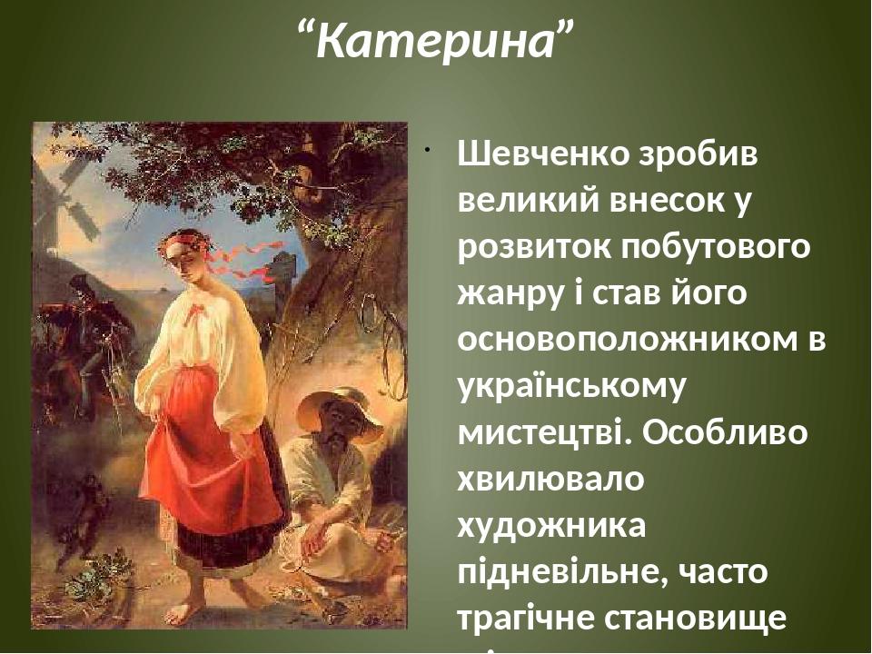 """""""Катерина"""" Шевченко зробив великий внесок у розвиток побутового жанру і став його основоположником в українському мистецтві. Особливо хвилювало худ..."""