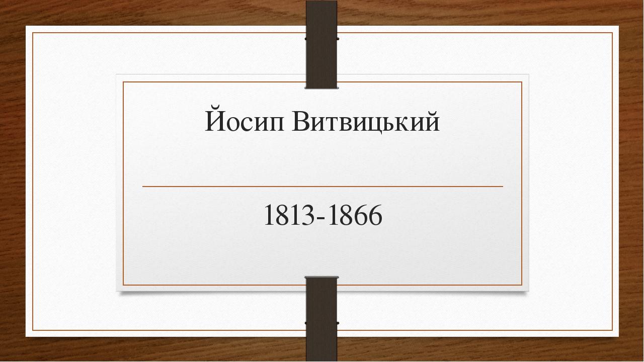 Йосип Витвицький 1813-1866