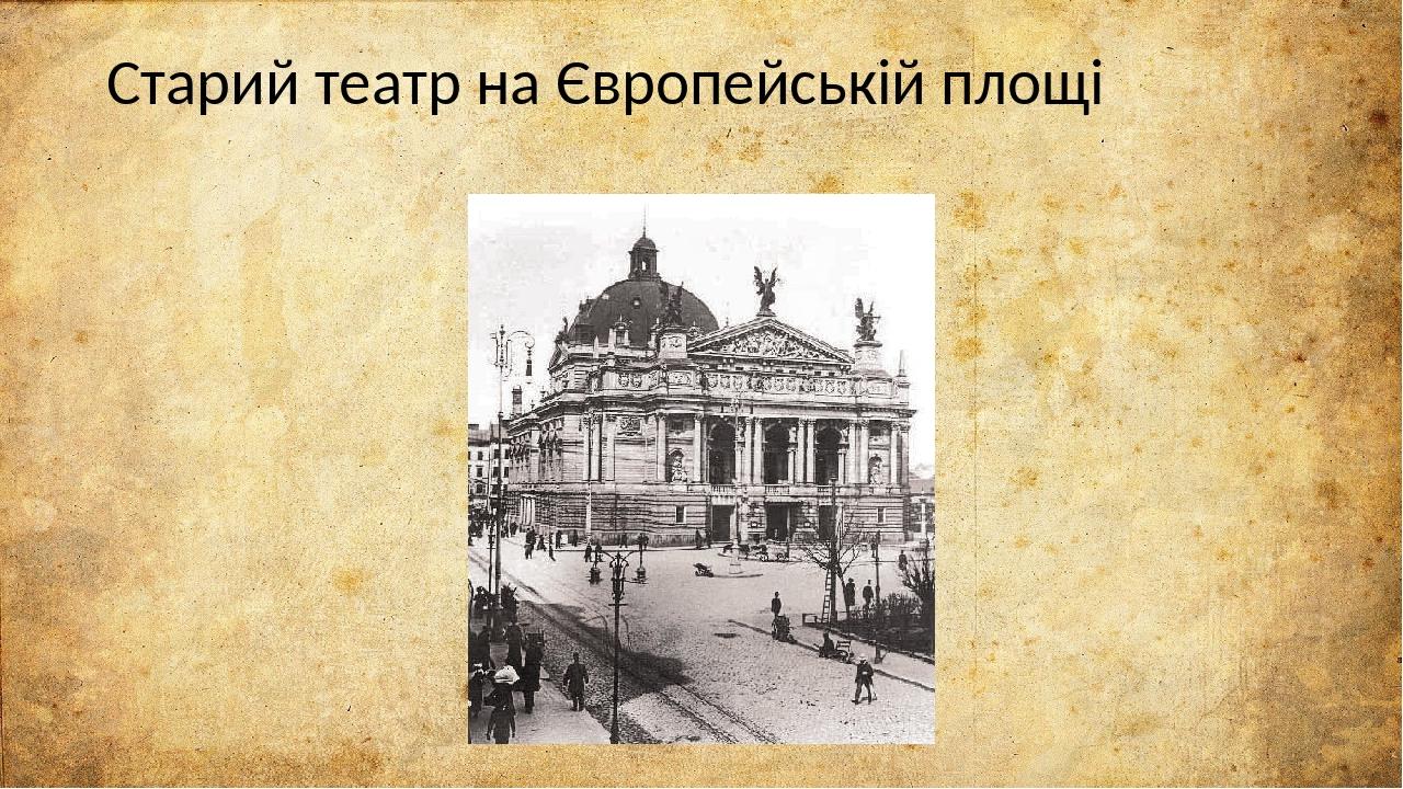 Старий театр на Європейській площі