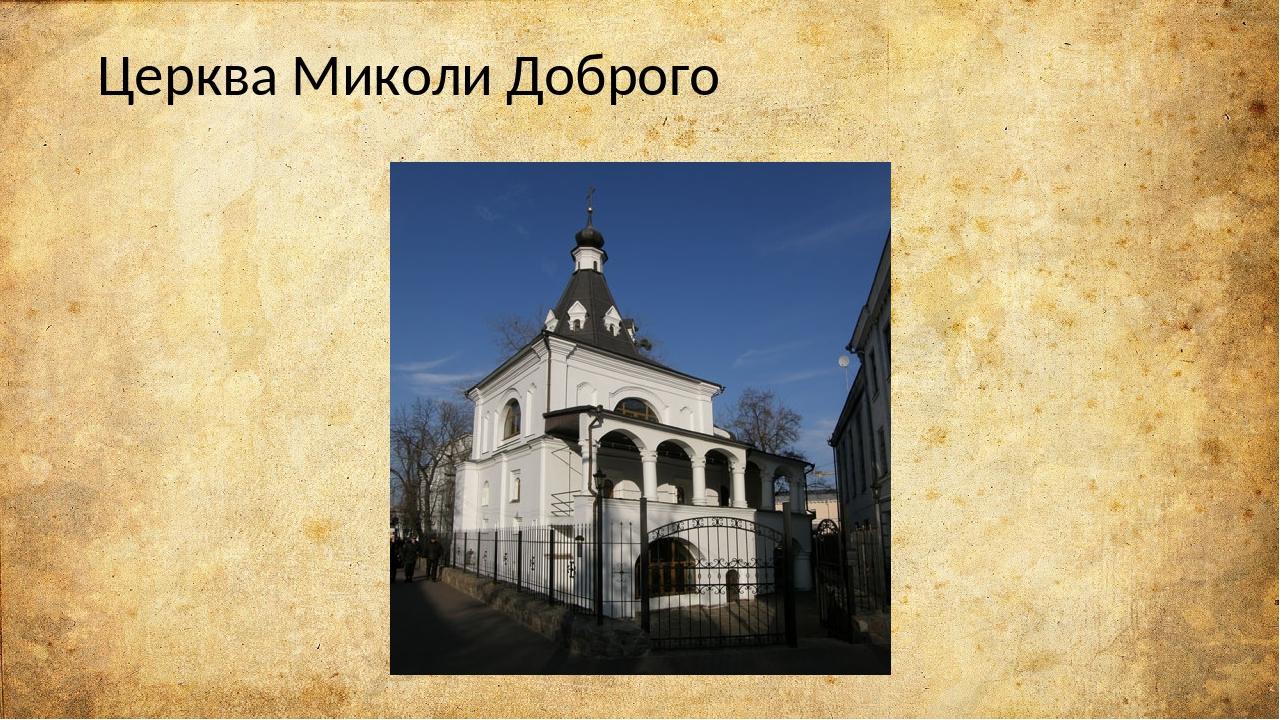 Церква Миколи Доброго