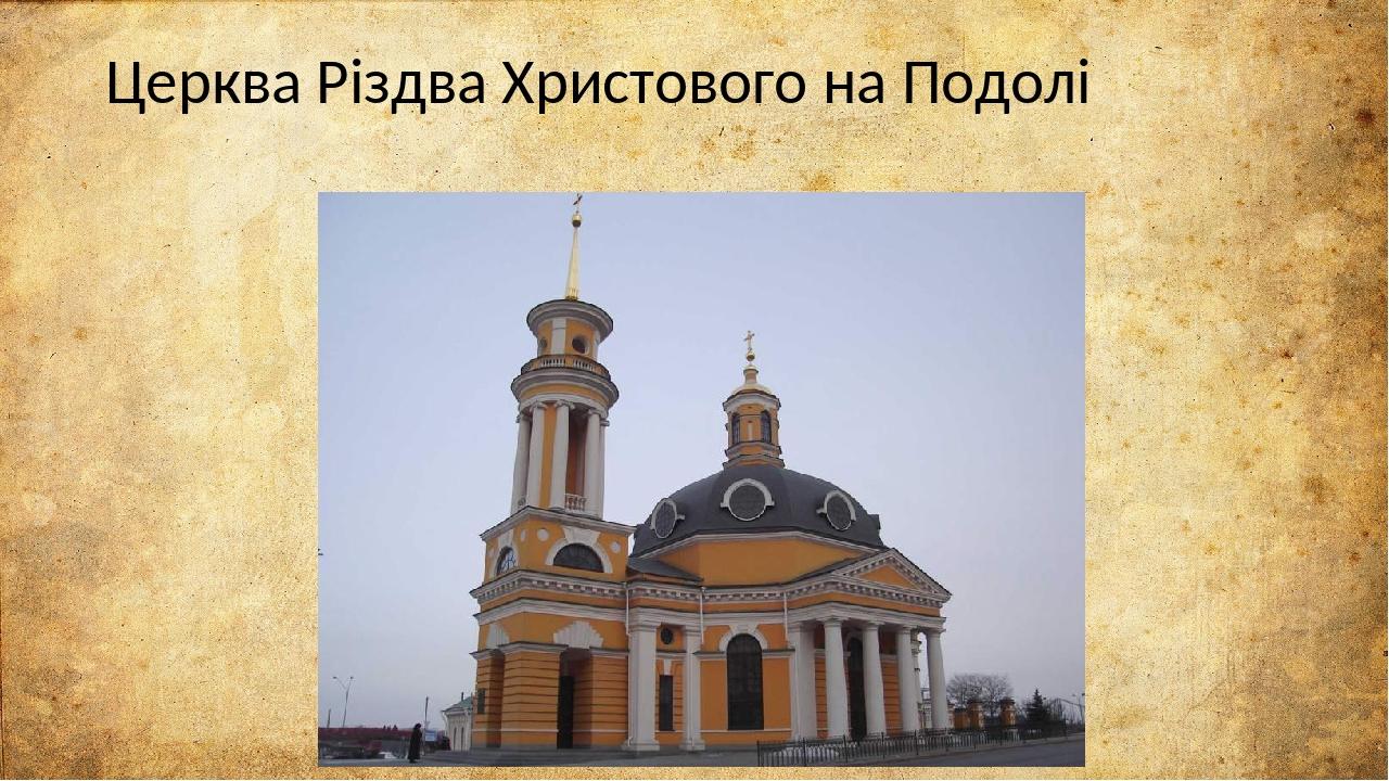 Церква Різдва Христового на Подолі