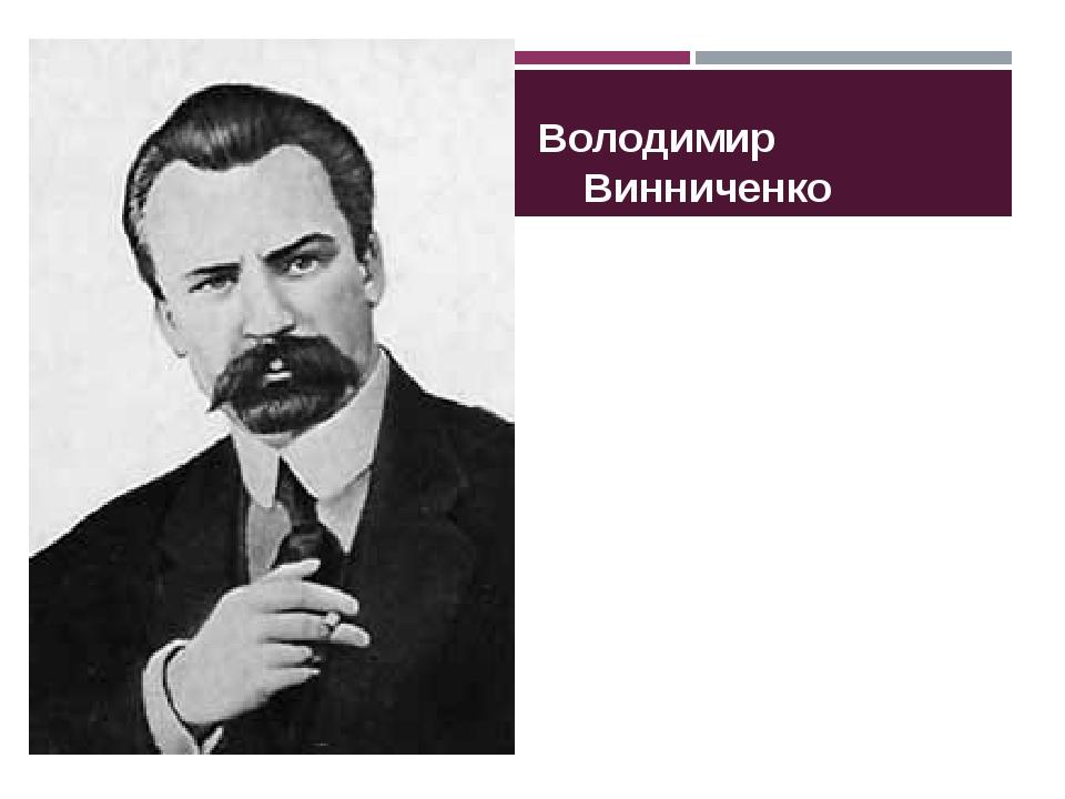 Володимир Винниченко (1880 -1951)