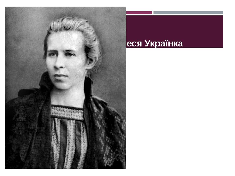 Леся Українка (1871-1930)