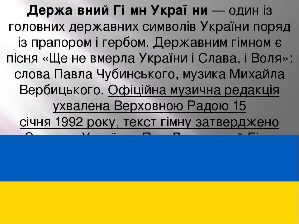 Держа́вний Гі́мн Украї́ни— один із головних державних символівУкраїнипоряд ізпрапоромігербом. Державнимгімномє пісня«Ще не вмерла України ...