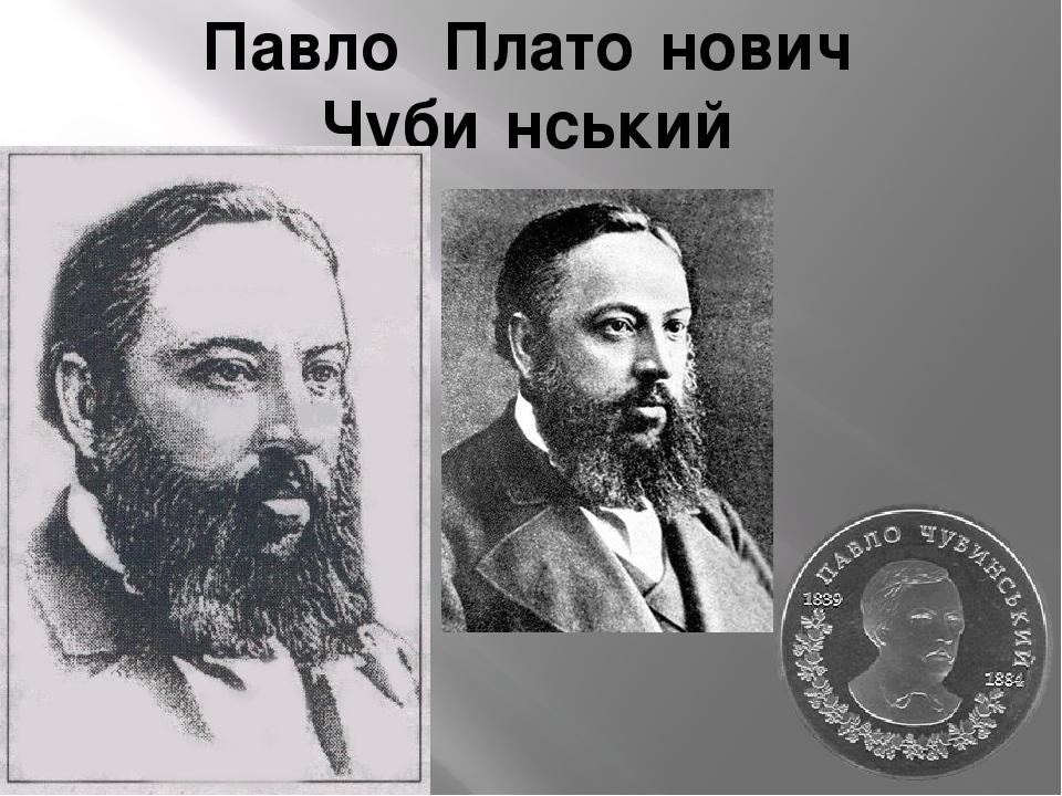 Павло́ Плато́нович Чуби́нський