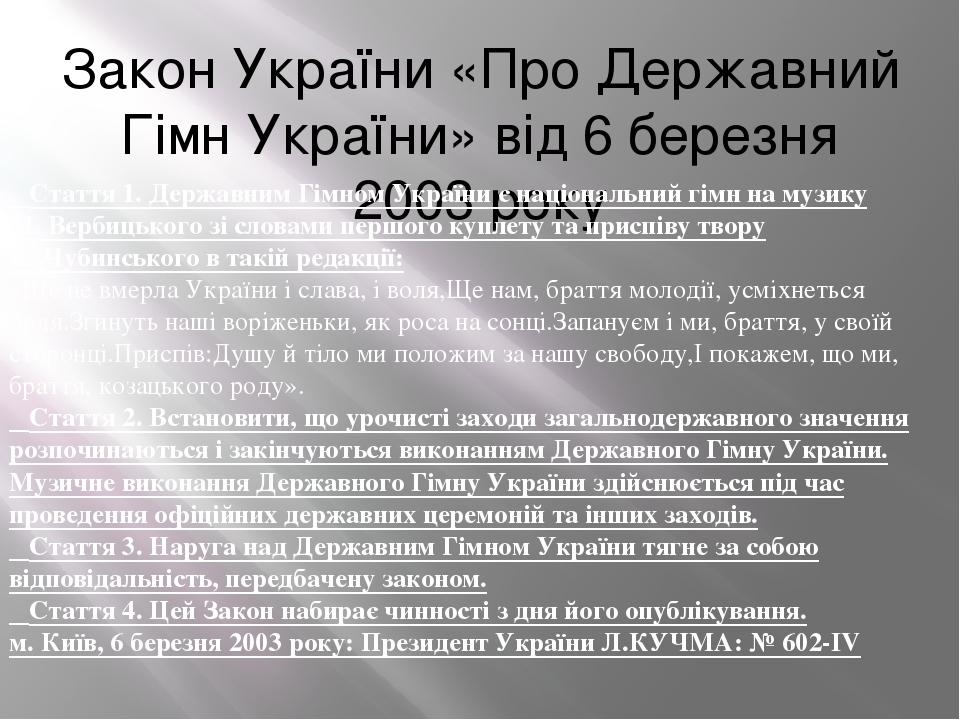 Закон України «Про Державний Гімн України» від 6 березня 2003 року ֎ Стаття 1. Державним Гімном України є національний гімн на музику М.Вербицьког...