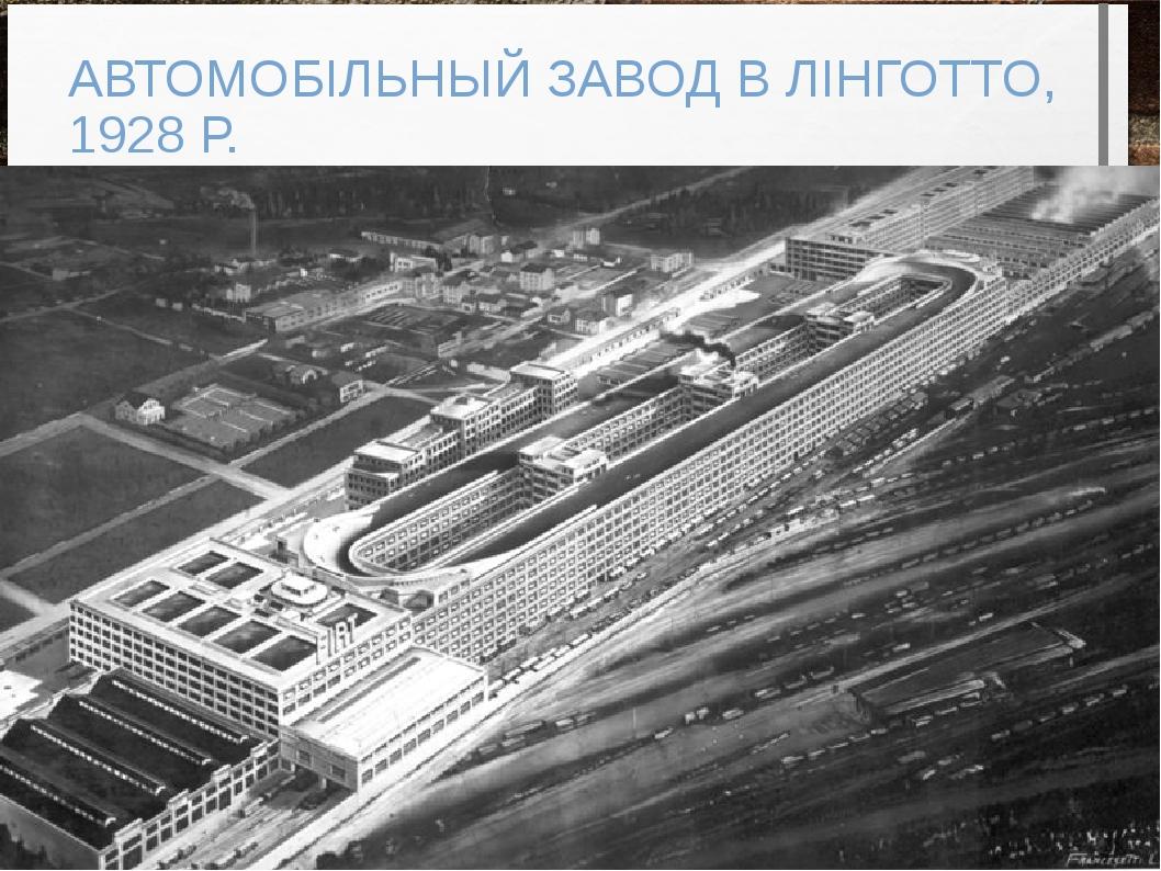 АВТОМОБІЛЬНЫЙ ЗАВОД В ЛІНГОТТО, 1928 Р.