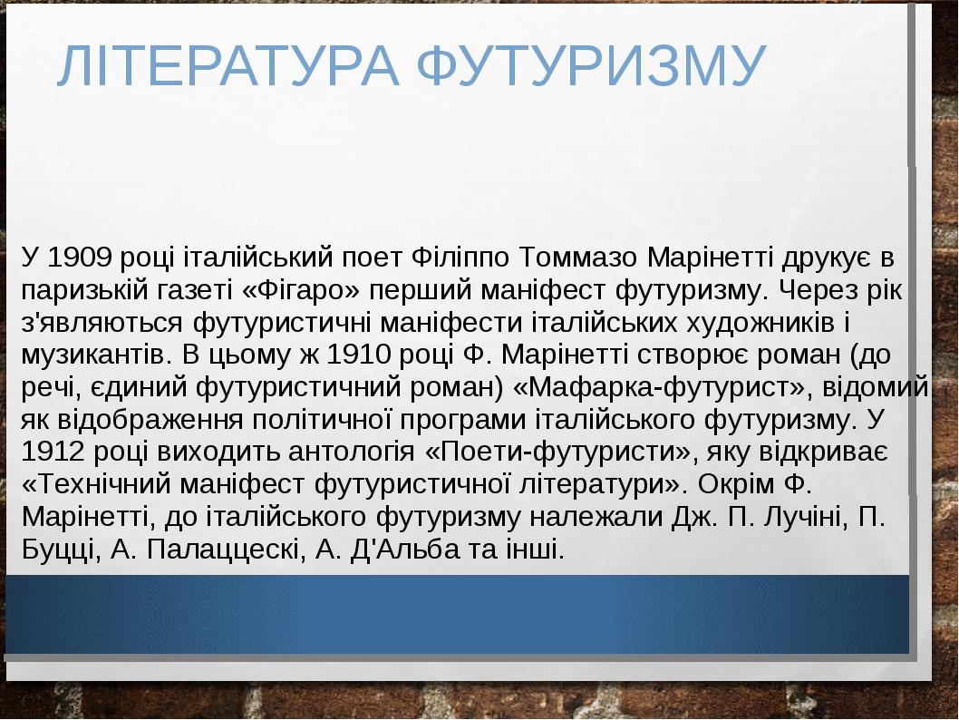 ЛІТЕРАТУРА ФУТУРИЗМУ У 1909 році італійський поет Філіппо Томмазо Марінетті друкує в паризькій газеті «Фігаро» перший маніфест футуризму. Через рік...