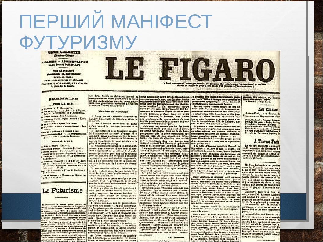 ПЕРШИЙ МАНІФЕСТ ФУТУРИЗМУ
