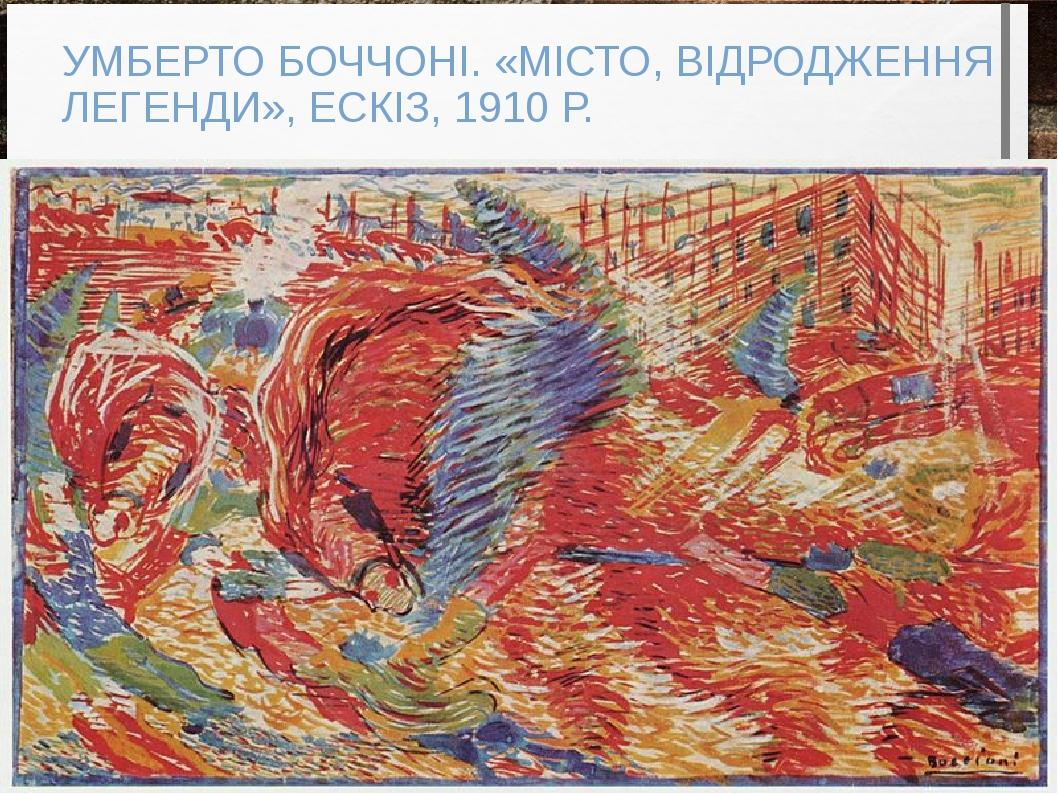 УМБЕРТО БОЧЧОНІ. «МІСТО, ВІДРОДЖЕННЯ ЛЕГЕНДИ», ЕСКІЗ, 1910 Р.