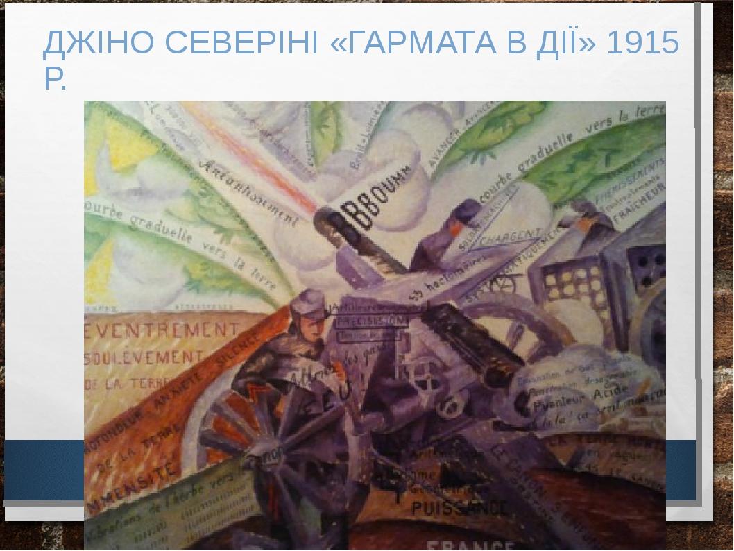 ДЖІНО СЕВЕРІНІ «ГАРМАТА В ДІЇ» 1915 Р.