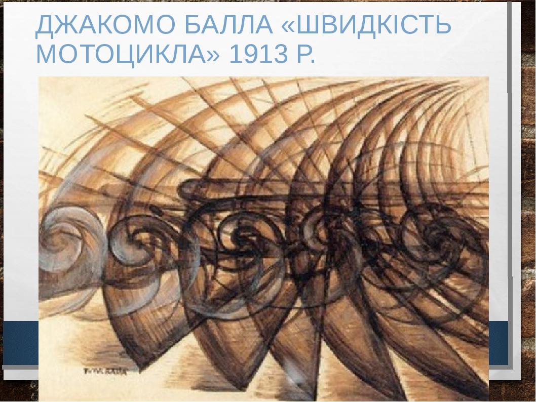 ДЖАКОМО БАЛЛА «ШВИДКІСТЬ МОТОЦИКЛА» 1913 Р.