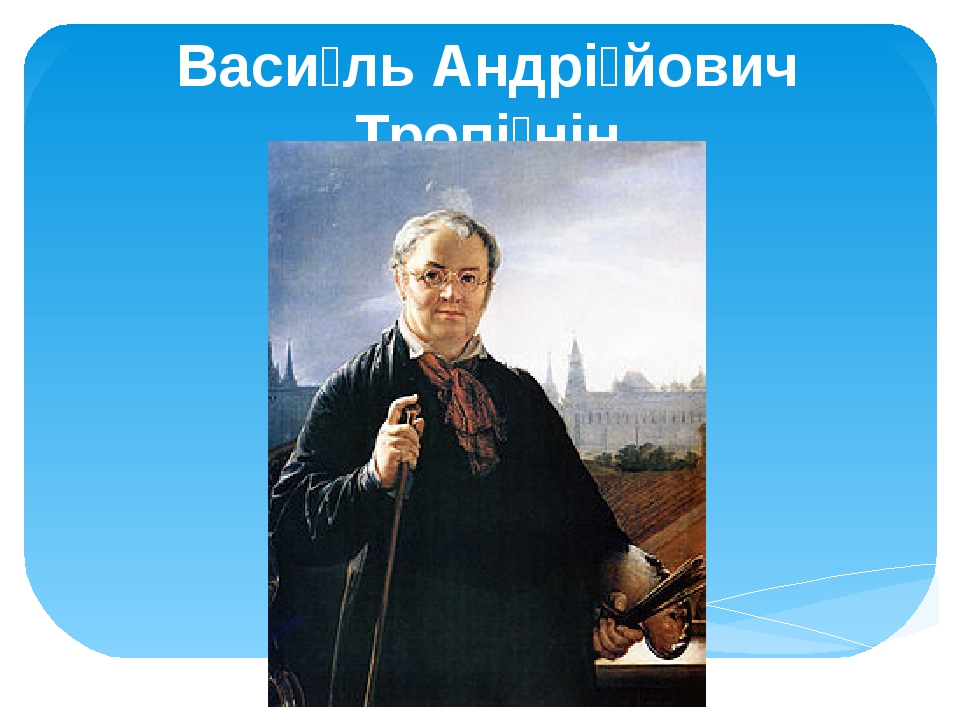 Васи́ль Андрі́йович Тропі́нін