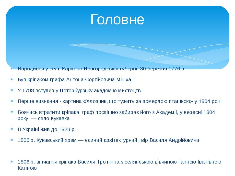 Народився у селі КарповоНовгородської губернії 30 березня 1776 р. Був кріпаком графа Антона Сергійовича Мініха У 1798 вступив уПетербурзьку акад...