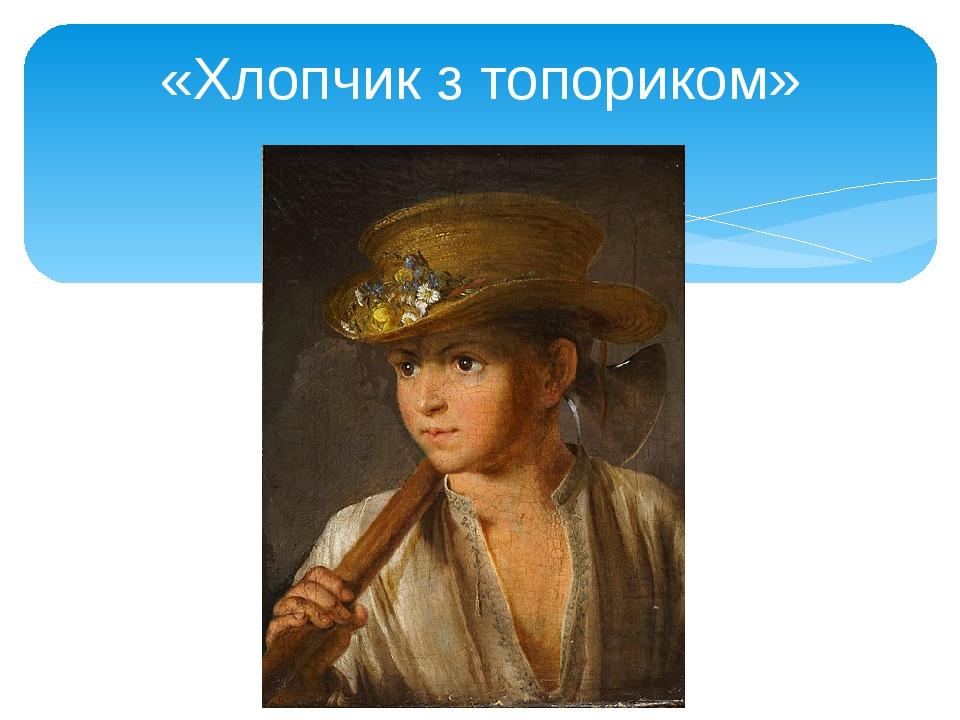 «Хлопчик з топориком»