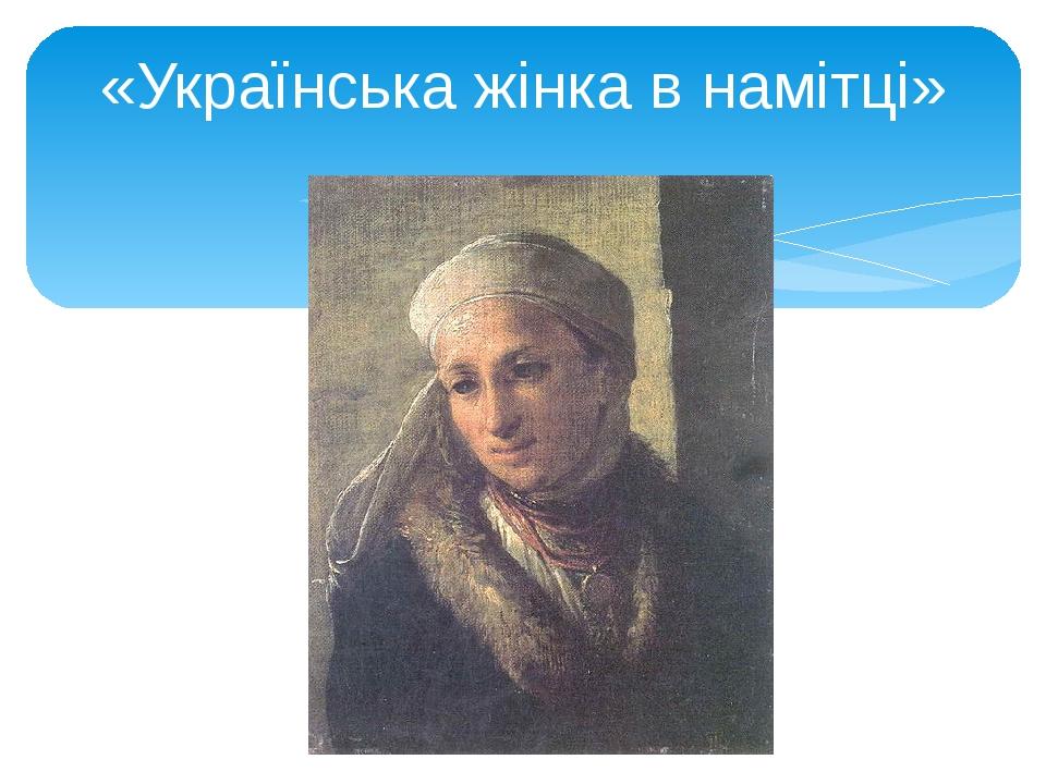 «Українська жінка внамітці»