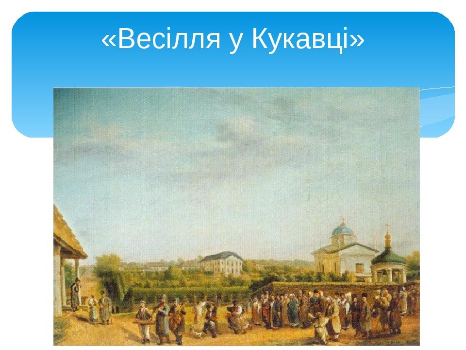«Весілля у Кукавці»