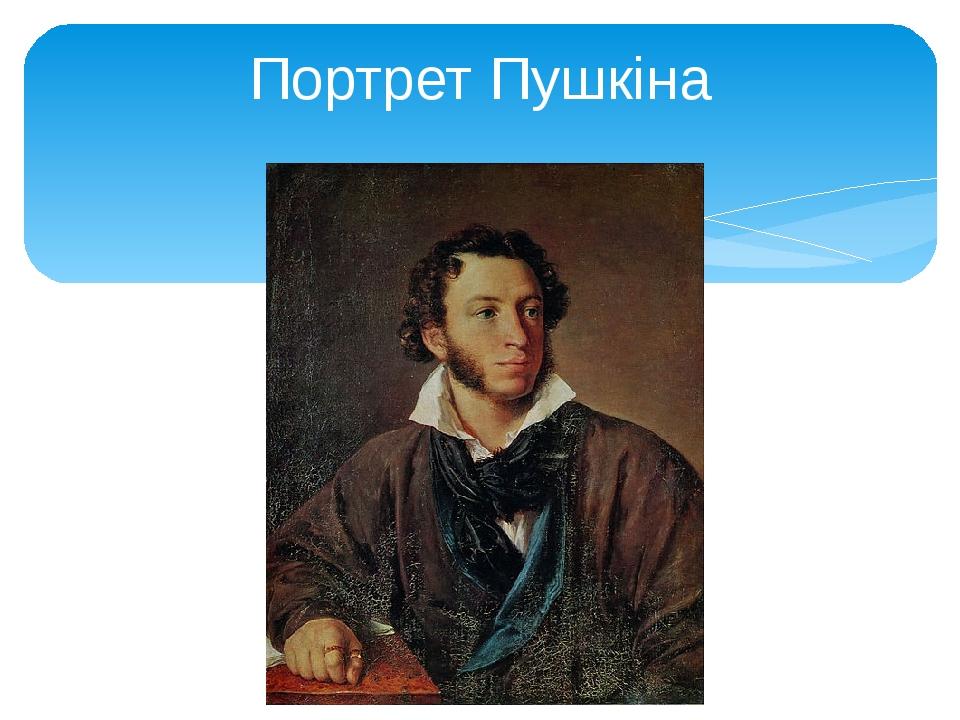 Портрет Пушкіна