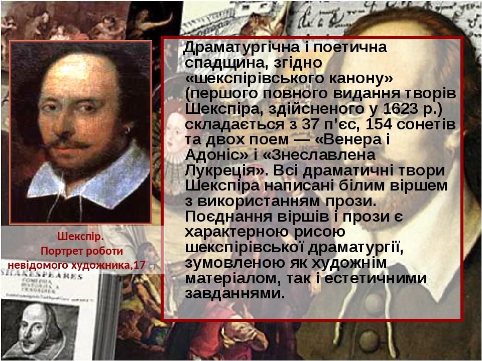 Драматургічна і поетична спадщина, згідно «шекспірівського канону» (першого повного видання творів Шекспіра, здійсненого у 1623 р.) складається з 3...