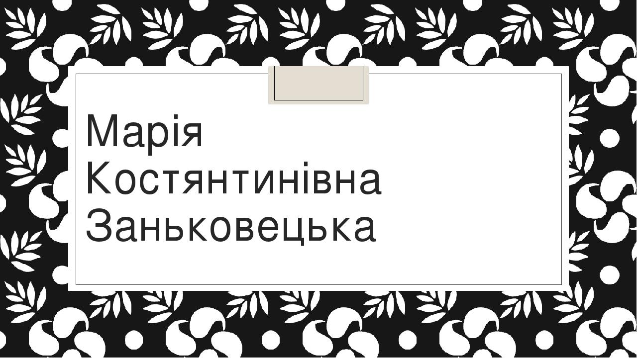 Марія Костянтинівна Заньковецька