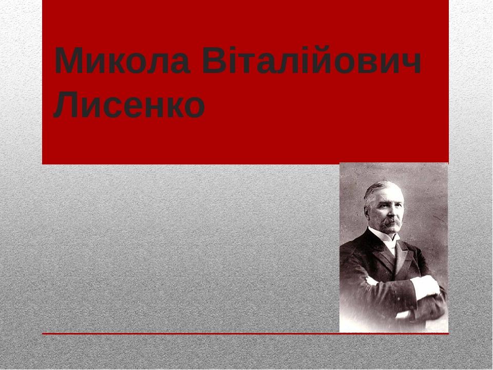 Микола Віталійович Лисенко