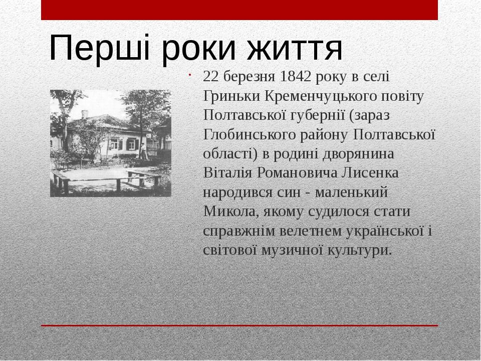22 березня 1842 року в селі Гриньки Кременчуцького повіту Полтавської губернії (зараз Глобинського району Полтавської області) в родинідворянина В...