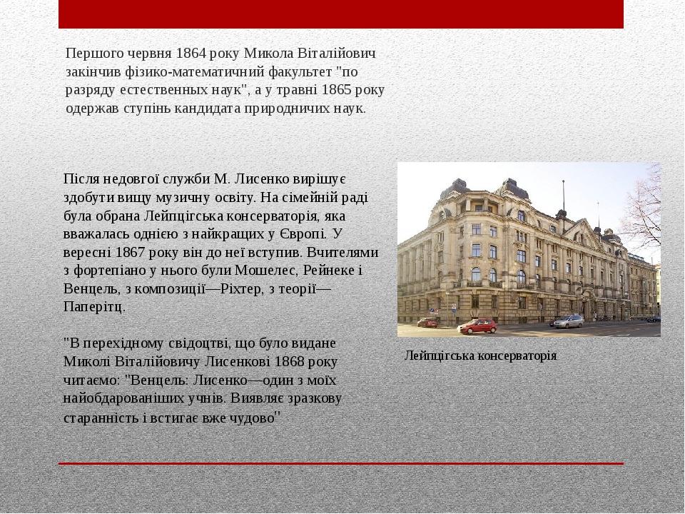 """Першого червня 1864 року Микола Віталійович закінчив фізико-математичний факультет """"по разряду естественных наук"""", а у травні 1865 року одержав сту..."""