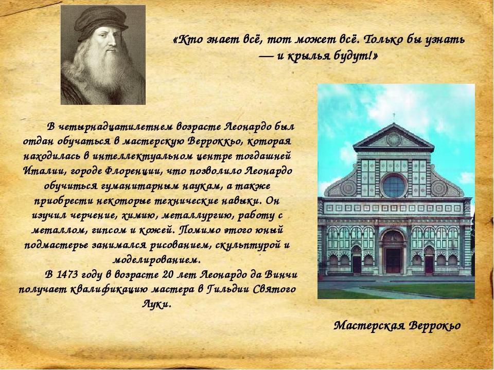 «Когда я думал, что учусь жить, я учился умирать» В 1516 году Леонардо принял приглашение французского короля и поселился в его замкеКло-Люсе. Во ...