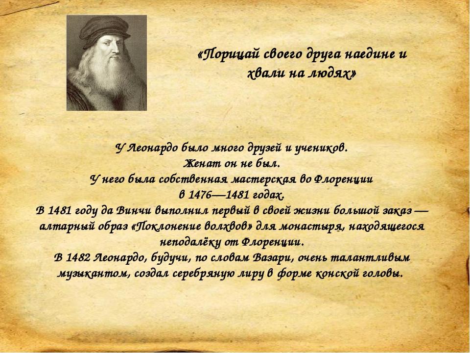 Медицина В течение своей жизни Леонардо да Винчи сделал тысячи заметок и рисунков, посвященных анатомии, однако не опубликовал своих работ. Делая в...