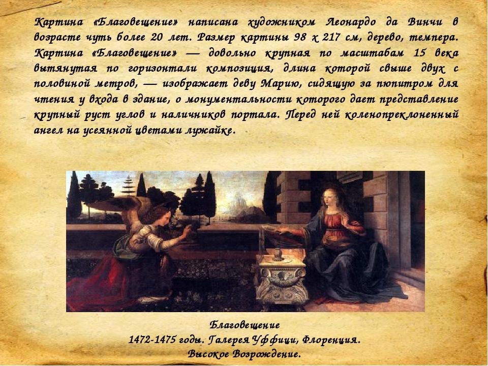 Фреска работы Леонардо да Винчи, изображающая сцену последнего ужина Христа со своими учениками. Роспись была заказана Леонардо его патроном, герцо...