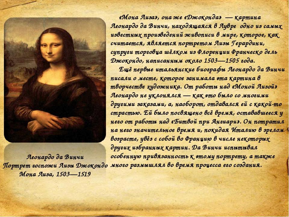 Портрет музыканта «Портрет музыканта» (итал. Ritratto di musico) — сильно переписанная в позднейшее время и неоконченная картина кисти великого ита...