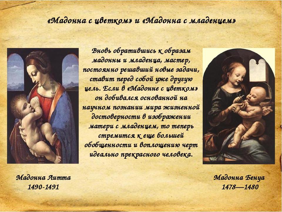 «Дама с горностаем» (итал. Dama con l'ermellino) - картина, принадлежащая кисти Леонардо да Винчи. По мнению многих исследователей, это портрет Чеч...