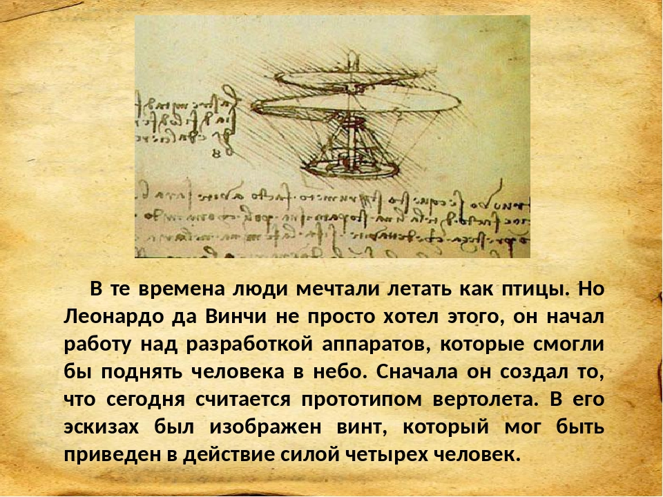 Леонардо да Винчи - гений, чьи изобретения, безраздельно принадлежат как прошлому, настоящему, так и будущему человечества. Он жил, опережая время,...