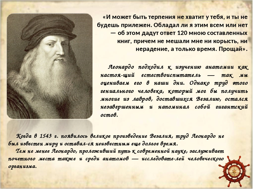 Список использованной литературы http://vinci.ru/ http://abitura.com/not_only/hystorical_physics/Vinchi.htm http://leovinci.ru/technics/ http://www...