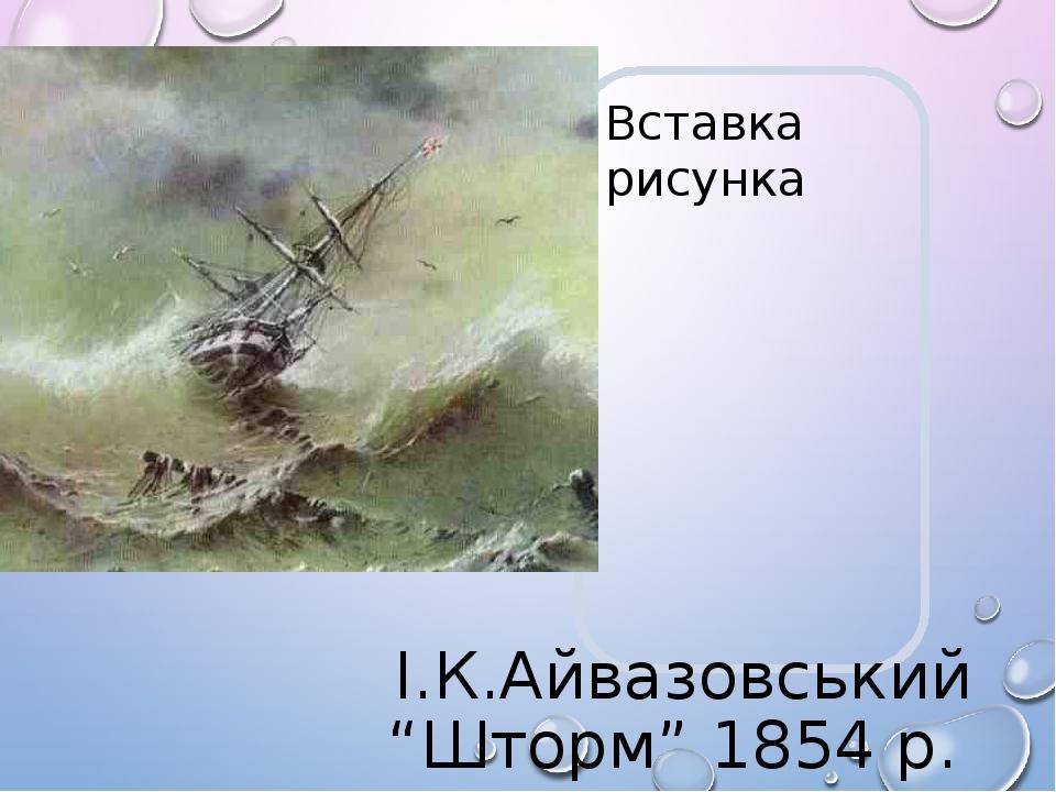 """І.К.Айвазовський """"Шторм"""" 1854 р."""