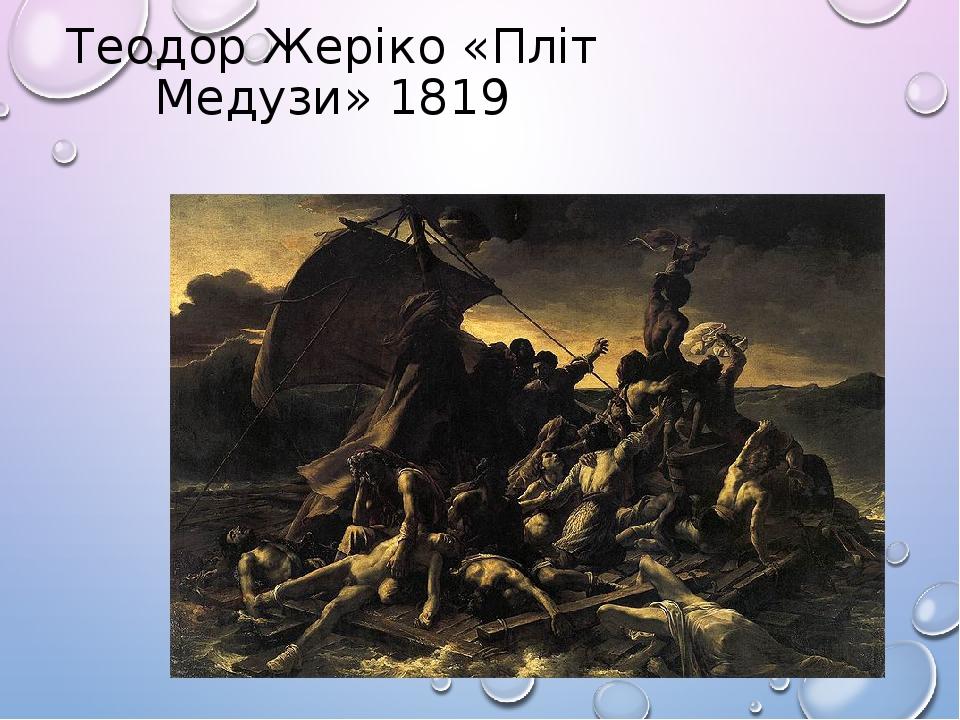 Теодор Жеріко «Пліт Медузи» 1819