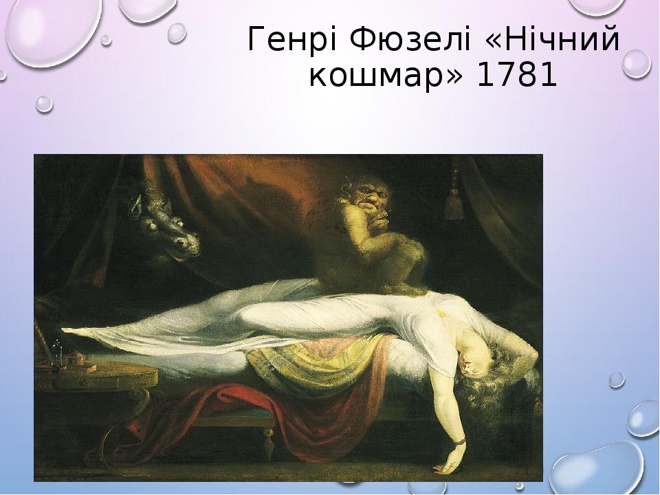 Генрі Фюзелі «Нічний кошмар» 1781