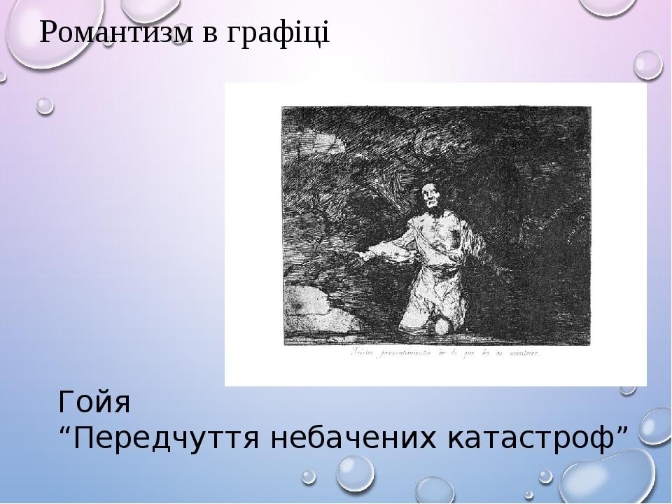"""Романтизм в графіці Гойя """"Передчуття небачених катастроф"""""""