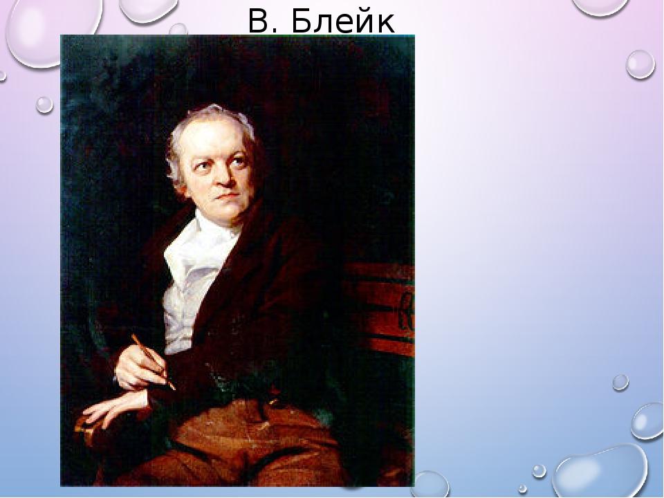 В. Блейк
