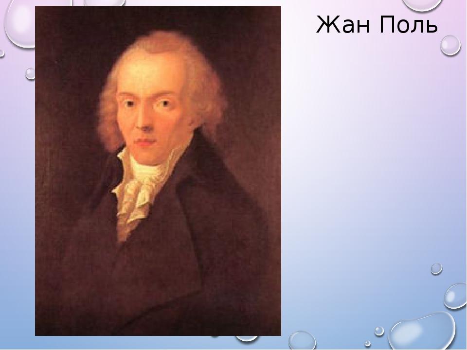 Жан Поль