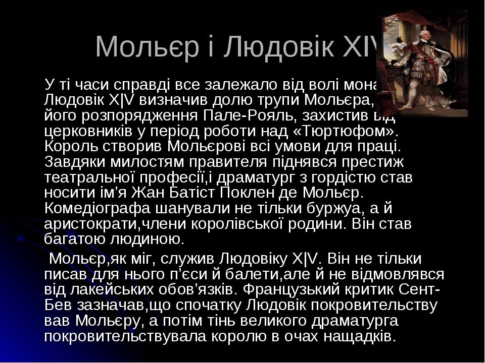 Мольєр і Людовік XIV У ті часи справді все залежало від волі монарха. Людовік Х V визначив долю трупи Мольєра, віддав у його розпорядження Пале-Роя...